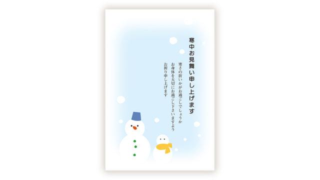 親子の雪だるまの寒中見舞い