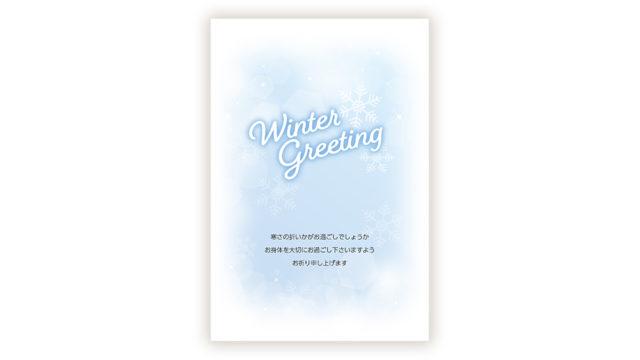 キラキラと雪の結晶の舞うロマンチックな寒中見舞い