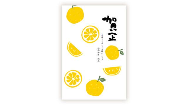 無造作でラフな柚子がかわいい年賀状