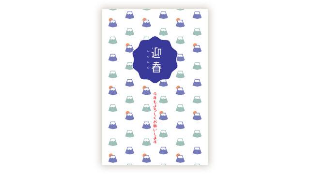 富士山と初日の出の年賀状