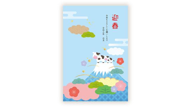 和風テイストでおめでたい!富士山と牛の年賀状