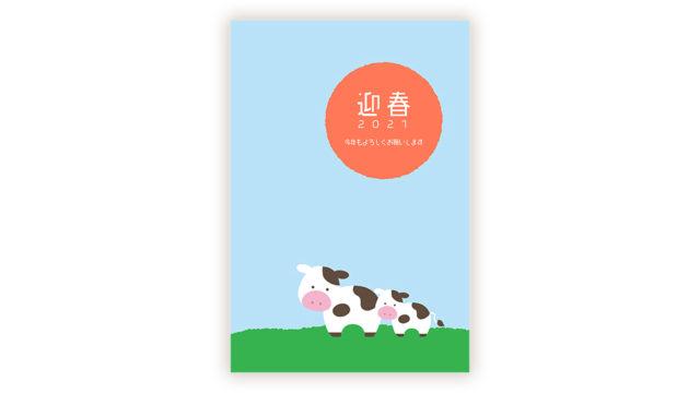 牛の親子のほのぼの年賀状