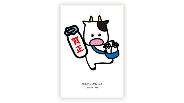 かわいい牛くんが牛乳配りのアルバイト!年賀状