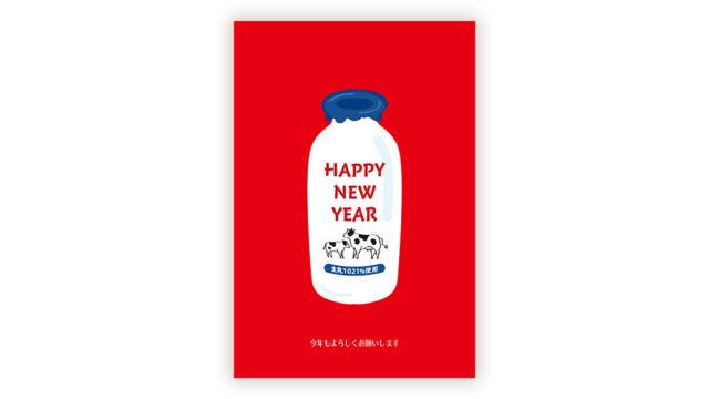 おしゃれな北欧カラー!牛乳瓶の年賀状